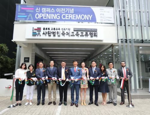 사단법인 국제교육교류협회 확장이전 기념 Opening Ceremony 개최